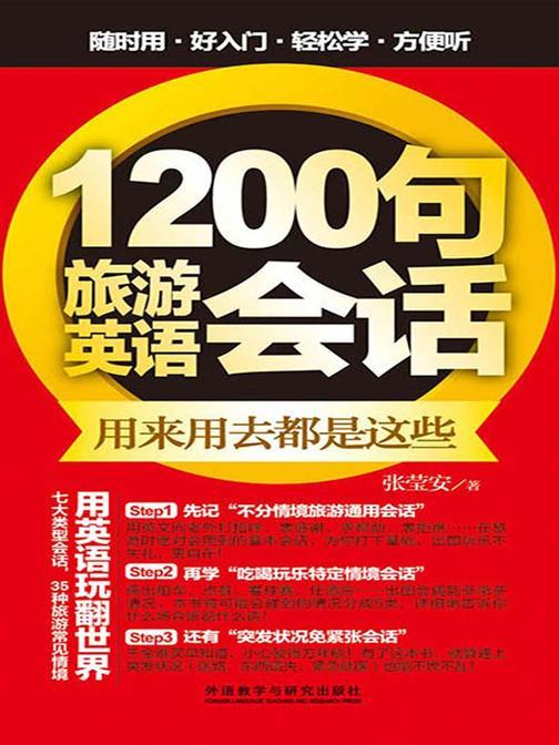 1200句旅游英语会话