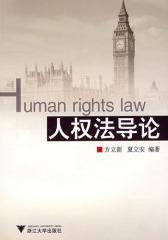 人权法导论