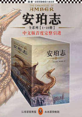 安珀志(全10册)(20世纪殿堂级史诗奇幻巨著)