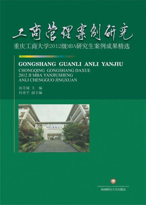 工商管理案例研究——重庆工商大学2012级MBA研究生案例成果精选