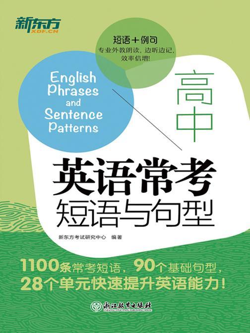 高中英语常考短语与句型