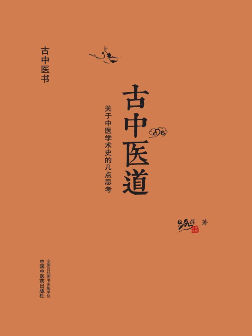 古中医道:关于中医学术史的几点思考