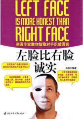 左脸比右脸诚实(试读本)