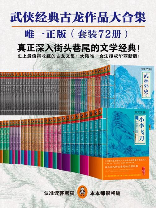 古龙作品集(套装共72册)