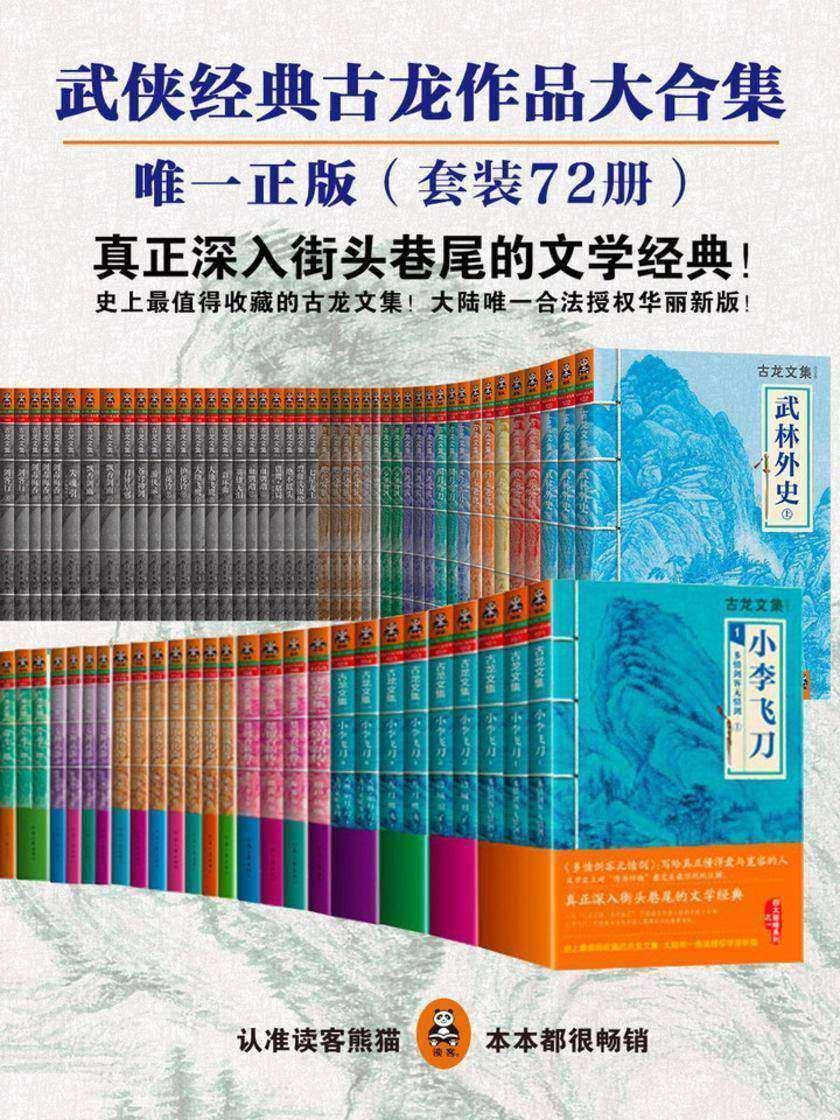 古龙作品集套装72册(大陆正版合法授权)
