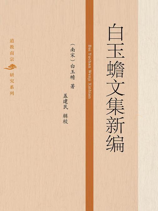 白玉蟾文集新编