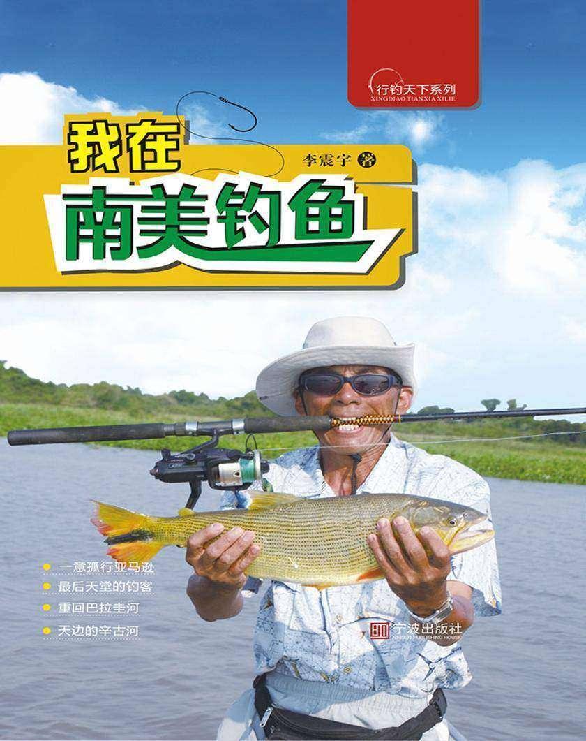 我在南美钓鱼