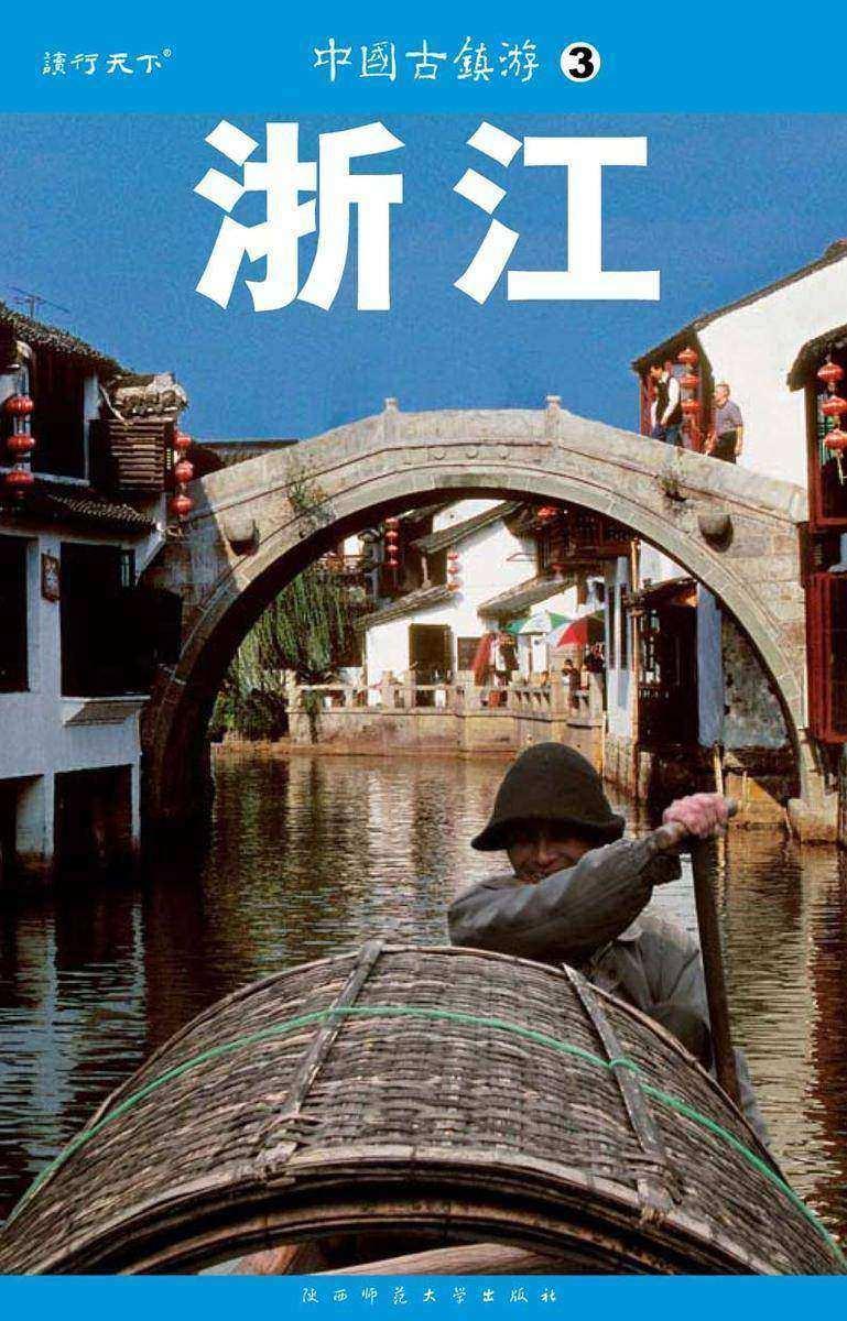 中国古镇游.浙江(仅适用PC阅读)