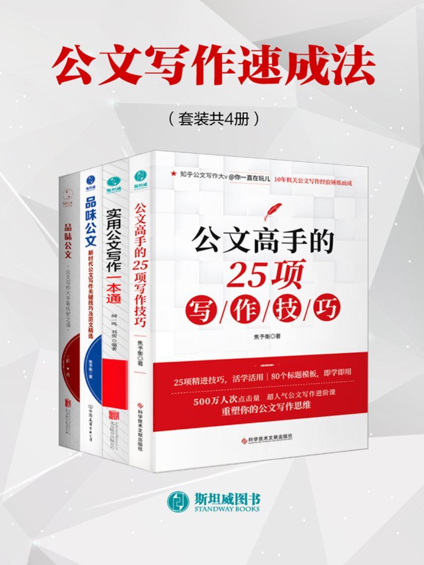 公文写作速成法(套装共4册)