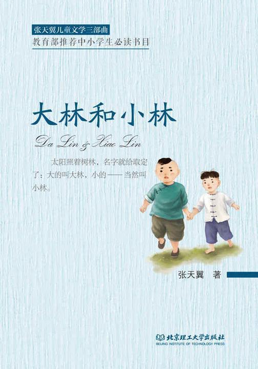 张天翼儿童文学三部曲——大林和小林