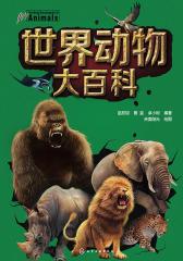 世界动物大百科