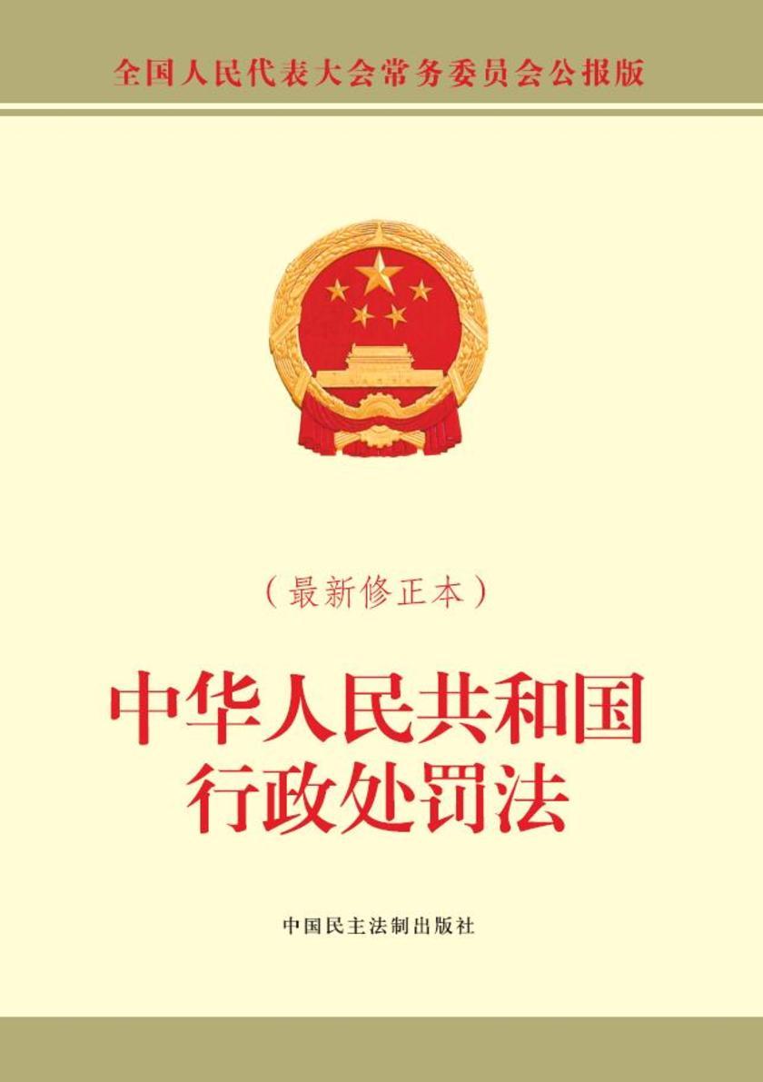 中华人民共和国行政处罚法(最新修正本)