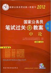 2012国家公务员笔试过关金教案:申论(第二册)(仅适用PC阅读)