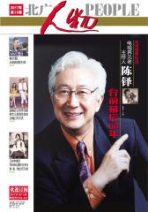 北广人物第19期(电子杂志)