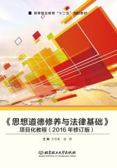 《思想道德修养与法律基础》项目化教程(2016年修订版)