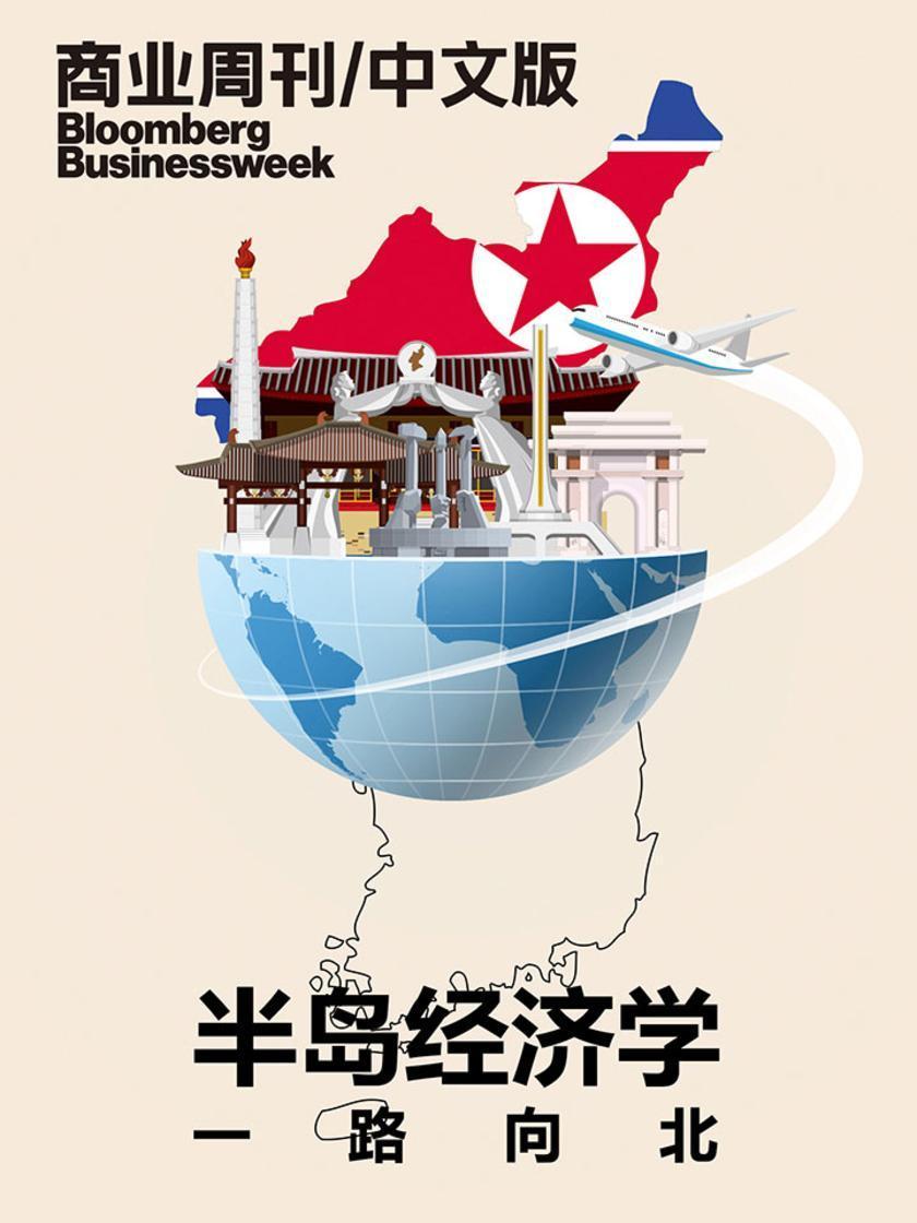 商业周刊中文版:半岛经济学:一路向北(电子杂志)