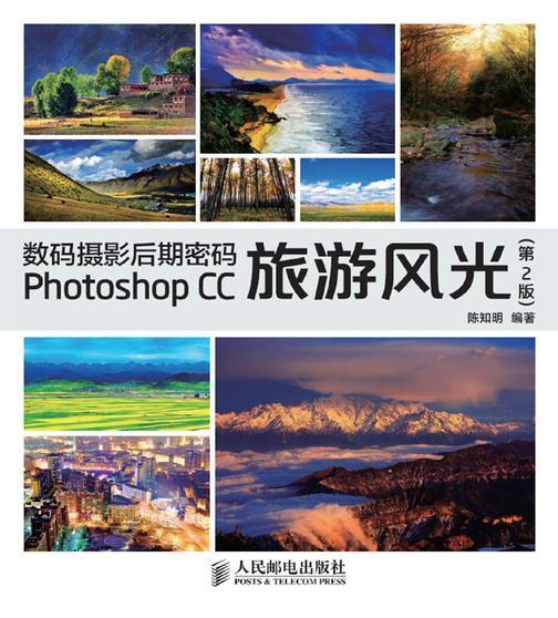数码摄影后期密码Photoshop CC旅游风光(第2版)(不提供光盘内容)