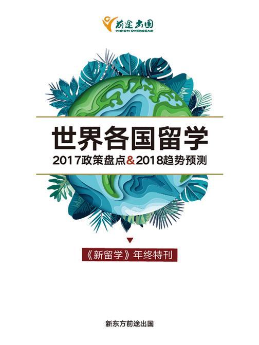 2017世界各国留学政策趋势盘点
