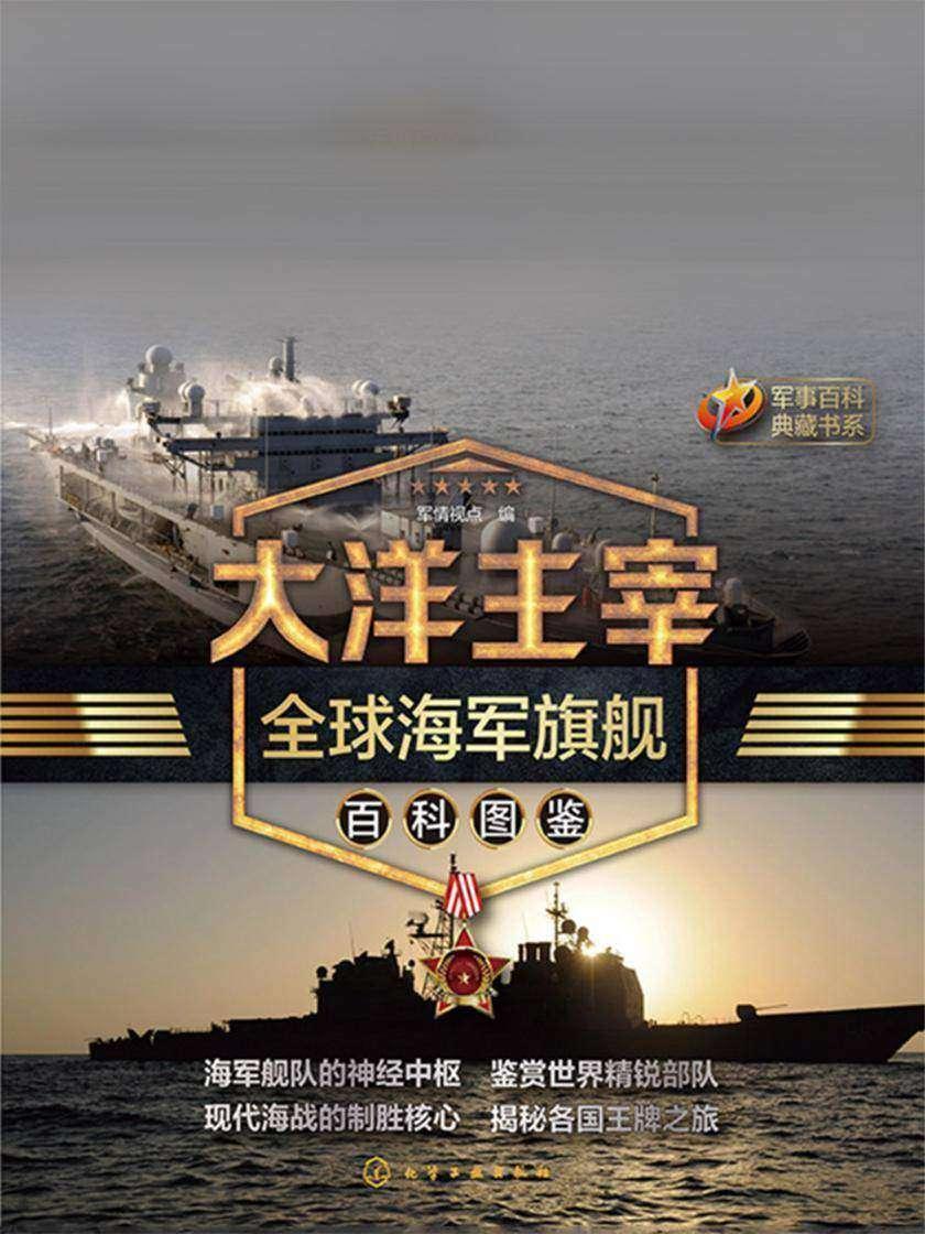 大洋主宰:全球海军旗舰百科图鉴
