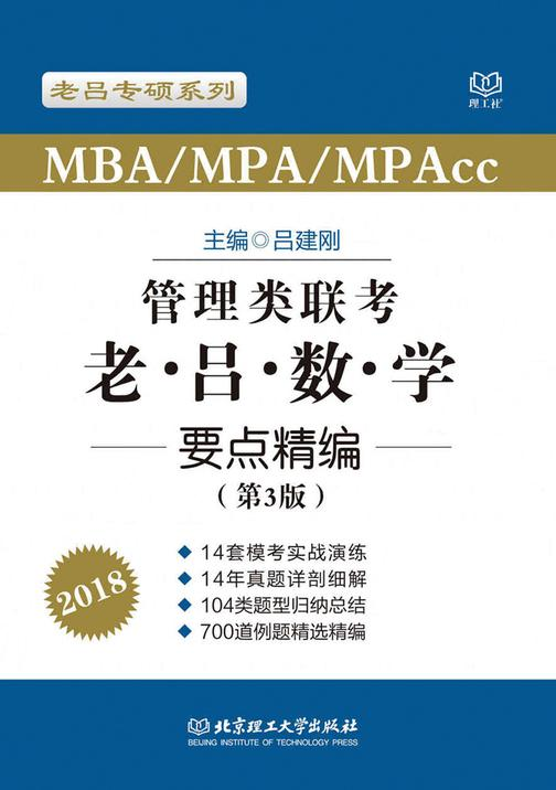 管理类联考·老吕数学要点精编(第3版)