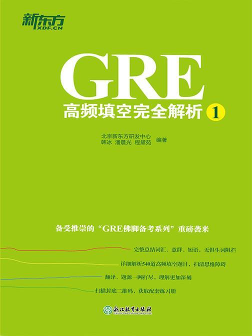 GRE高频填空完全解析1