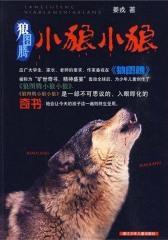 狼图腾·小狼小狼