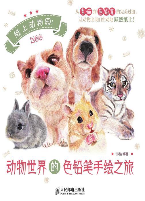 纸上动物园!动物世界的色铅笔手绘之旅