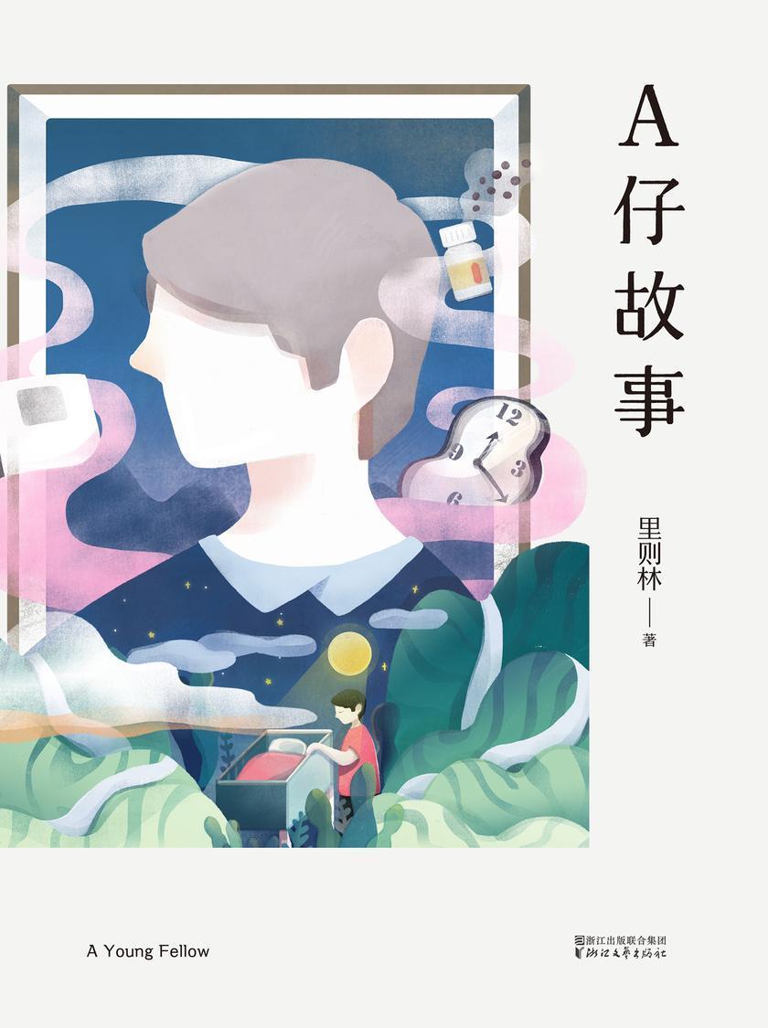 A仔故事(叛逆青葱岁月,纯情爆笑)