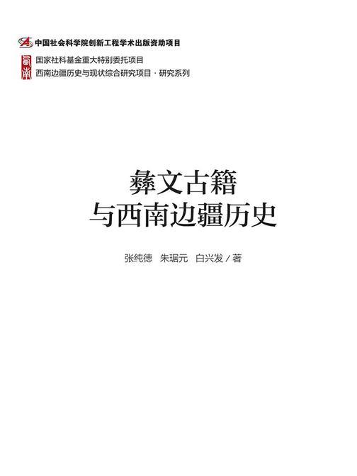 彝文古籍与西南边疆历史
