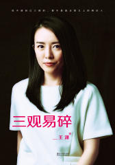 三观易碎(励志偶像美女CEO王潇献给女性的三观重塑读本)