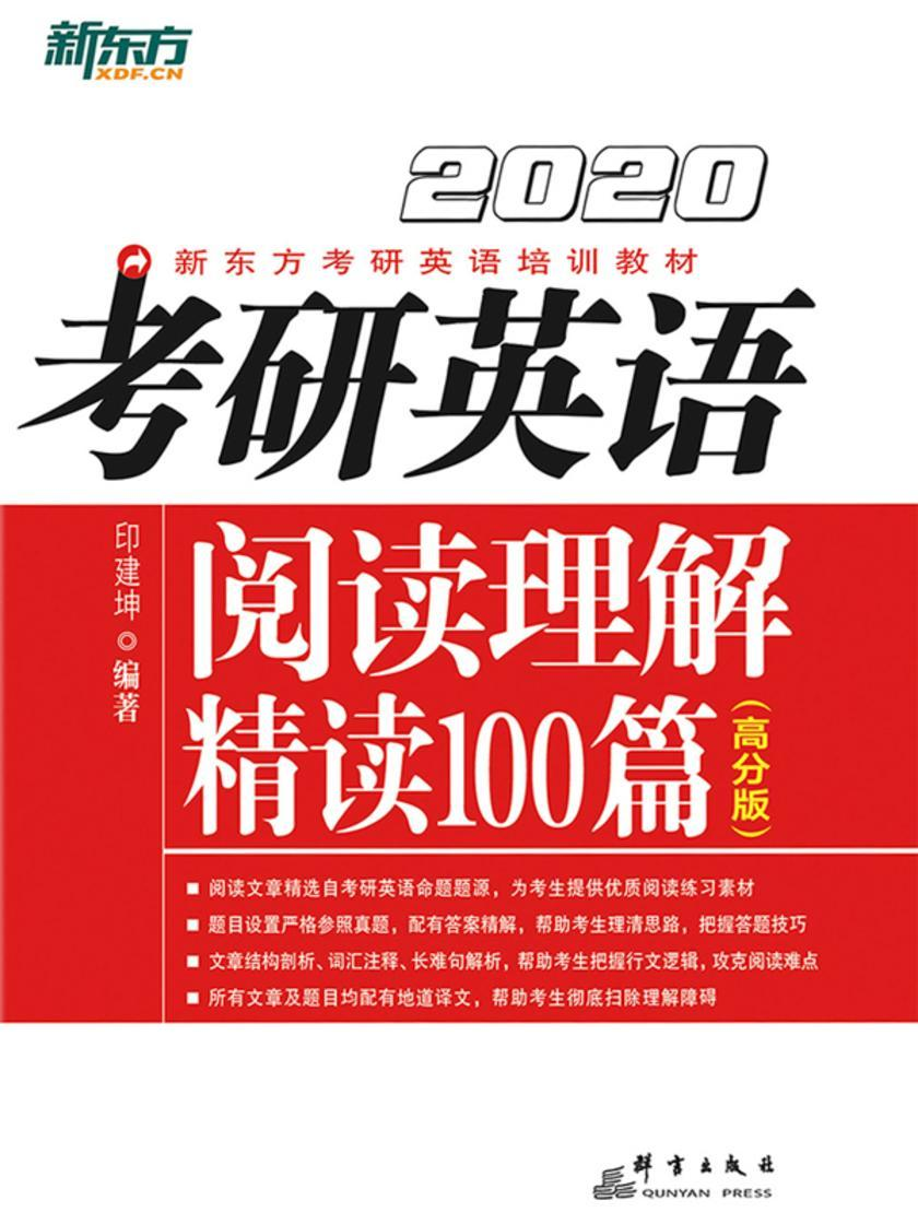 (2020)考研英语阅读理解精读100篇(高分版)