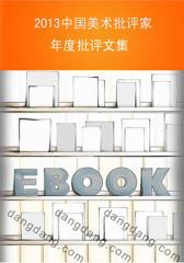 2013中国美术批评家年度批评文集