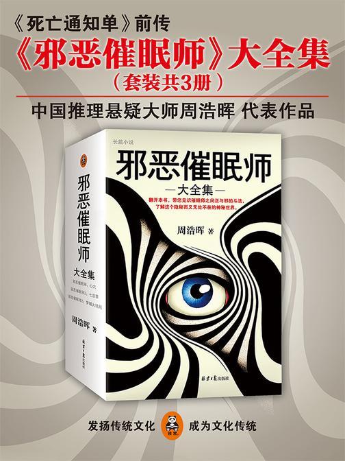 邪恶催眠师大全集(全三册)