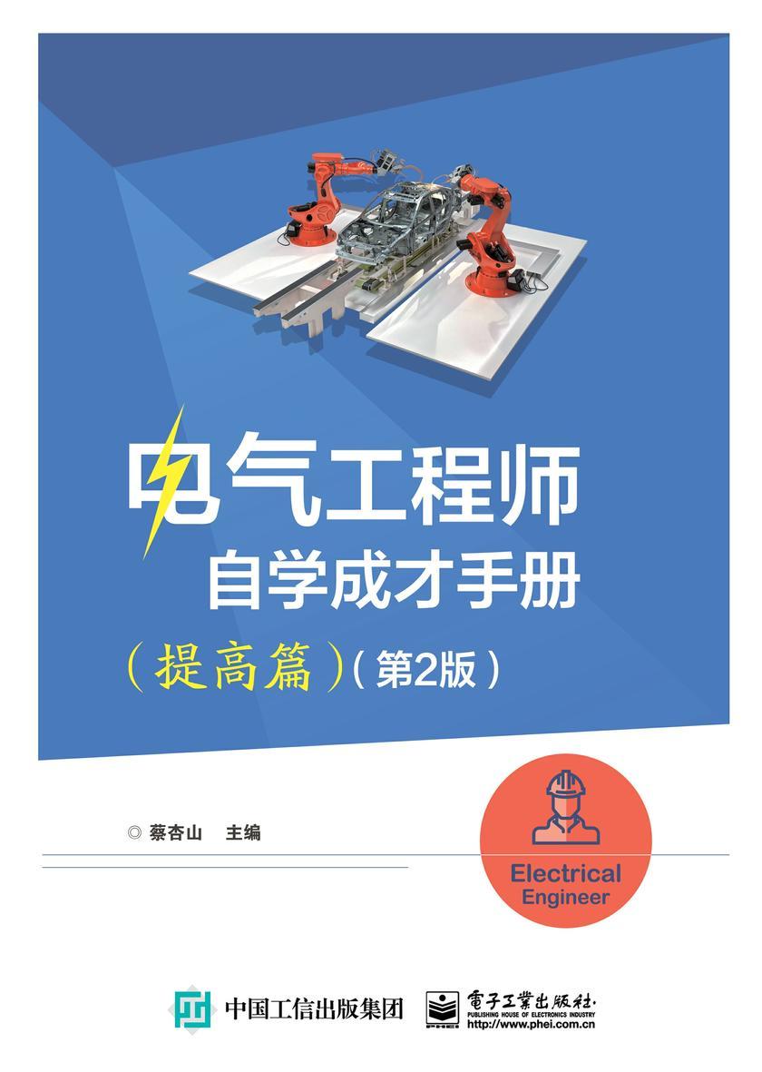 电气工程师自学成才手册(提高篇)(第2版)