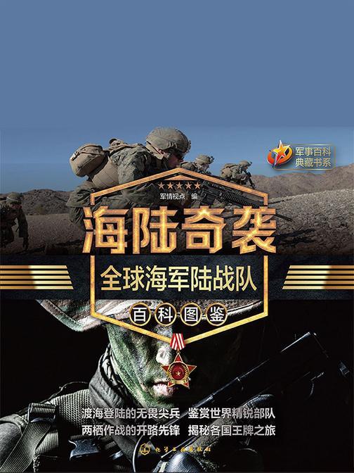海陆奇袭:全球海军陆战队百科图鉴