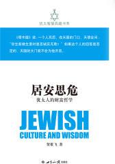 居安思危:犹太人的财富哲学(犹太智慧典藏书系第一辑04)