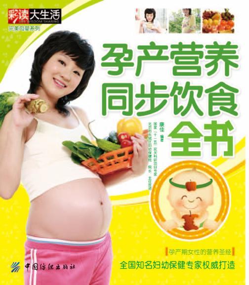 孕产营养同步饮食全书