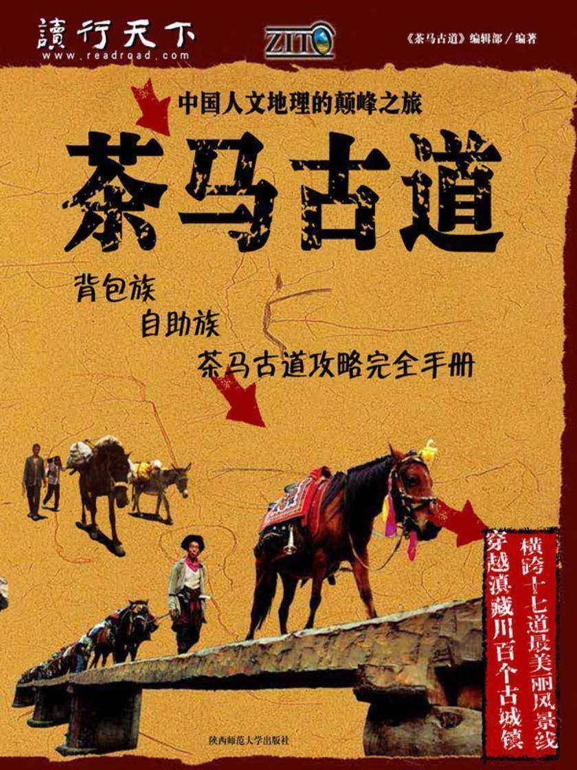 茶马古道(仅适用PC阅读)