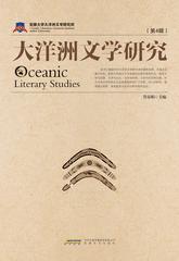 大洋洲文学研究(第4辑)