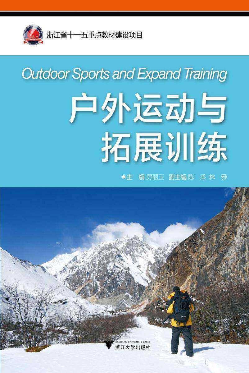 户外运动与拓展训练