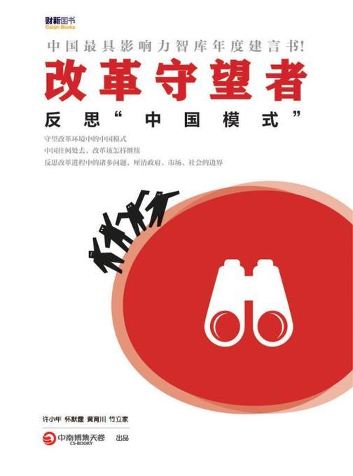 """改革守望者——反思""""中国模式"""""""