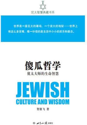 傻瓜哲学:犹太大师的生命智慧(犹太智慧典藏书系第二辑08)