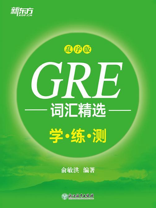 GRE词汇精选:乱序版 学练测