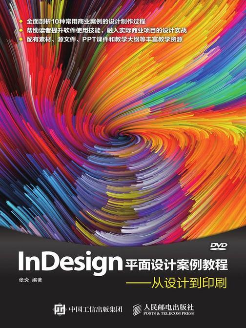 InDesign平面设计案例教程——从设计到印刷