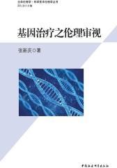 基因治疗之伦理审视
