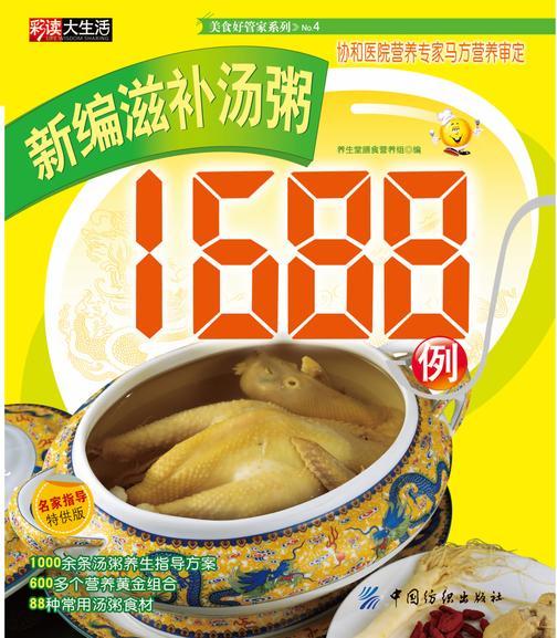 新编滋补汤粥1688例(仅适用PC阅读)