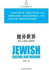 修补世界:犹太人创造力的奥妙(犹太智慧典藏书系第二辑09)