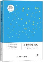 人类群星闪耀时(中小学生世界名著系列丛书)(试读本)