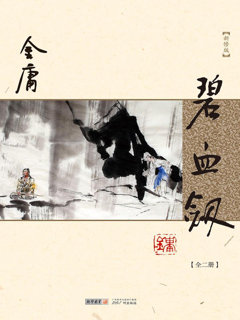 碧血剑(新修版)全二册