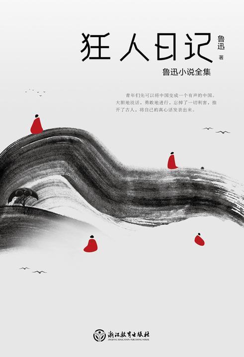 狂人日记(2021版)【阅读鲁迅就是在阅读我们的历史和未来!中国现代白话小说开山之作!】